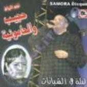 hajib et hamounia mp3