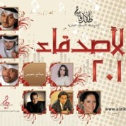 Ala9deqa Music And Art Group