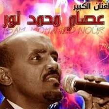 موسيقى عصام محمد نور حمل أغاني عصام محمد نور Mp3 البومات