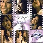 Best Of Sherine 2009