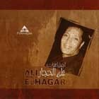 The Best Of Ali El Hagar