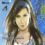 Nancy Ajram Awel Marra