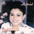 RAAFAT MP3 KHOUYI LATIFA TÉLÉCHARGER