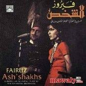 FAIROUZ ZAHRAT AL MADAIN MP3 TÉLÉCHARGER