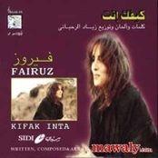 FAIROUZ GRATUIT MP3 TÉLÉCHARGER ARABE