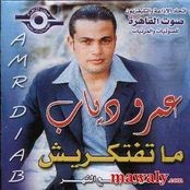 Album Amarain Amr Diab | Download Amarain Amr Diab mp3 songs
