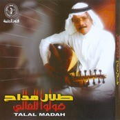MP3 TÉLÉCHARGER TALAL GRATUIT MADAH