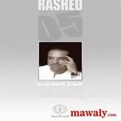 MP3 MAJED TÉLÉCHARGER AL RASHED MASHKALNI