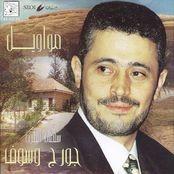 MP3 WASSOUF YA GRATUITEMENT GEORGE TÉLÉCHARGER ALBI MIN