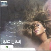 shirine abdelwahab mp3 gratuit