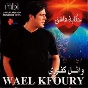 wael kfoury bihinn mp3