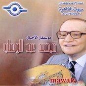 GHIR TÉLÉCHARGER GRATUIT GRATUIT ABDELWAHAB MP3 MIN MOHAMED LIH