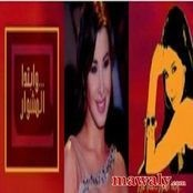 AJRAM ALIH MP3 SALIMOULI NANCY TÉLÉCHARGER