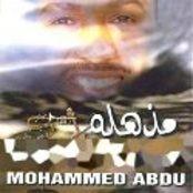 EL ABDOU MP3 TÉLÉCHARGER AMAKEN MOHAMED