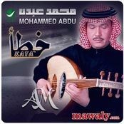 el amaken mohamed abdou mp3 gratuitement