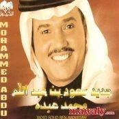 gratuitement el amaken.mp3
