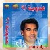 ahmed adawiya mp3 gratuit