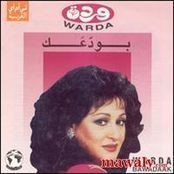 TÉLÉCHARGER MUSIC WARDA AL JAZAIRIA MP3 GRATUIT