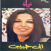 ya msafer wahdak mp3 gratuit