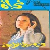 ya msafer wahdak mp3 gratuit