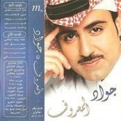 ألبوم المعروف جواد العلي حمل أغاني المعروف جواد العلي Mp3 البومات جواد العلي