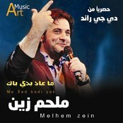 ZEIN MELHEM TÉLÉCHARGER 2012 ALBUM