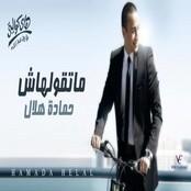 HELAL GRATUIT MP3 TÉLÉCHARGER HAMADA BAKHAF