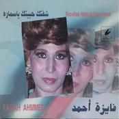 GRATUITEMENT AHMED TÉLÉCHARGER MP3 FAYZA