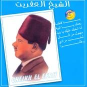 TÉLÉCHARGER CHEIKH EL AFRIT MP3