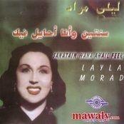 ألبوم سنتين وانا احايل فيك ليلى مراد حمل أغاني سنتين وانا