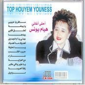 YOUNES MP3 HOUYAM GRATUIT TÉLÉCHARGER