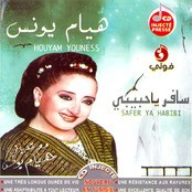 houyam younes mp3
