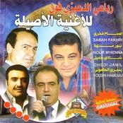 TÉLÉCHARGER MUSIC MP3 SABAH FAKHRI