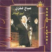 GRATUITEMENT TÉLÉCHARGER SABAH FAKHRI MUSIC MP3