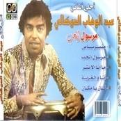 ALBUM ABDELWAHAB DOUKKALI TÉLÉCHARGER