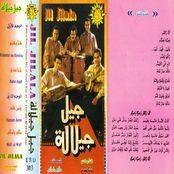JILALA GRATUIT TÉLÉCHARGER MP3 MUSIC MAROC JIL