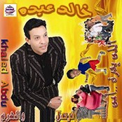 Khaled Abdu