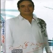 GRATUIT TÉLÉCHARGER EL GRATUIT ASMAR MP3 RABI3