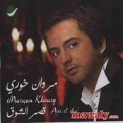 MP3 KHOURY TÉLÉCHARGER MARWAN