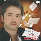MARWAN KHOURY GRATUITEMENT MP3 TÉLÉCHARGER MUSIC