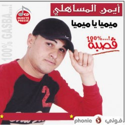 gratuitement mp3 gasba tunisie