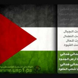 Patriotic Palestinian Songs